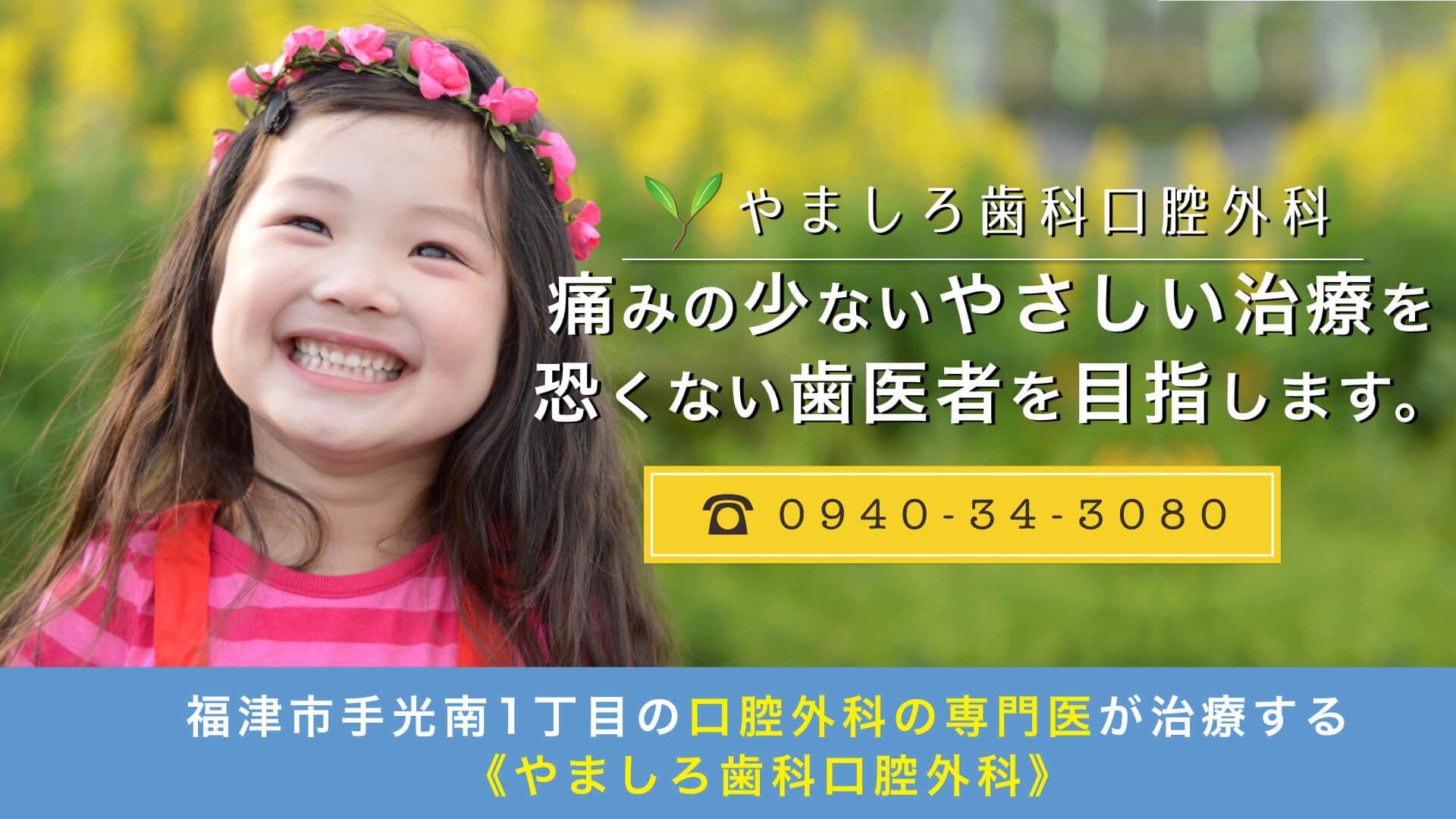 やましろ歯科口腔外科|口腔外科・口腔内科|福岡で親知らずの抜歯、ドライマウス、睡眠時無呼吸症候群、口腔がん健診のことならやましろ歯科口腔外科へ。日本口腔外科学会認定専門医が治療します。