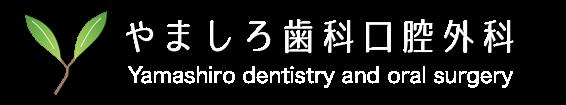 やましろ歯科口腔外科